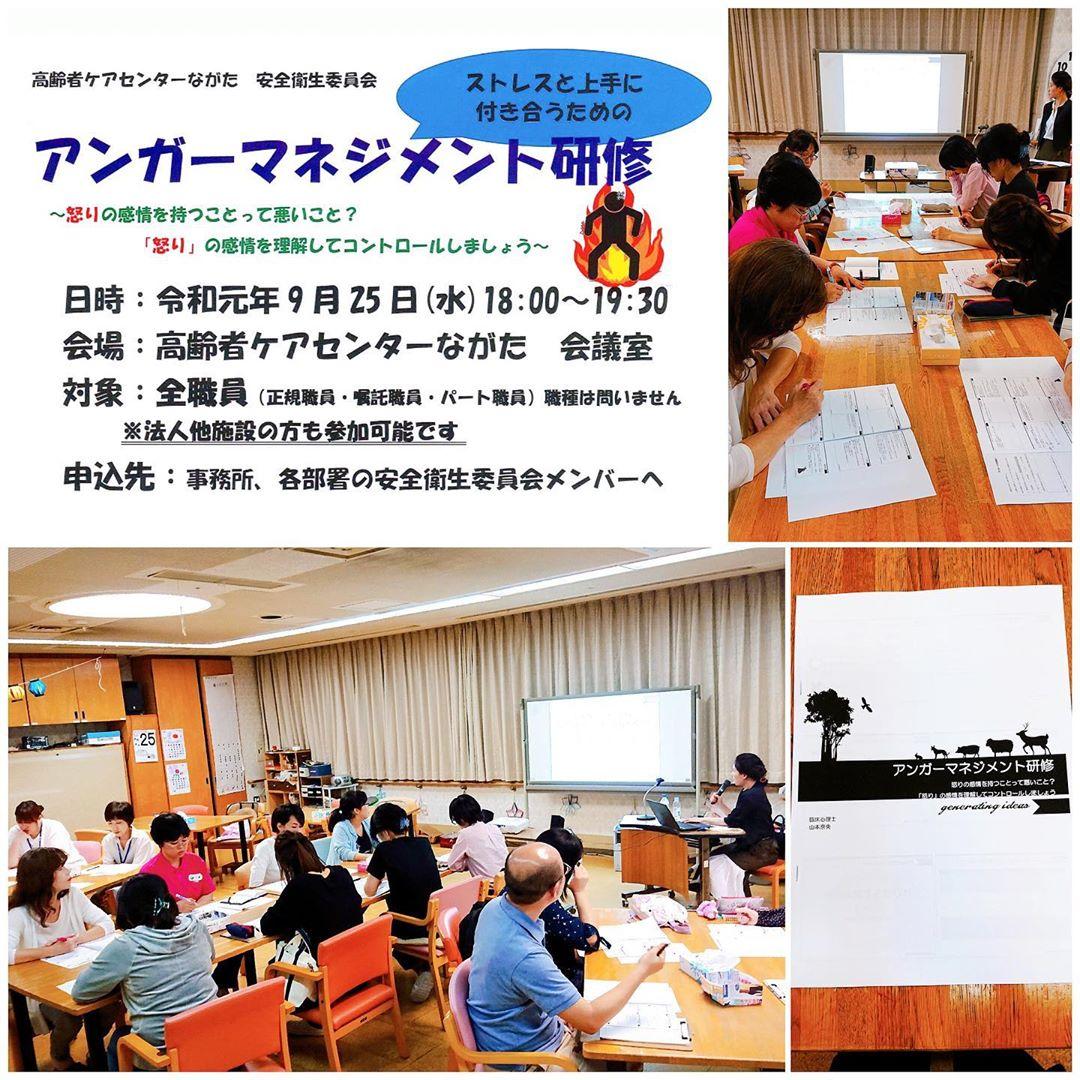 アンガーマネジメント研修を開催しました。