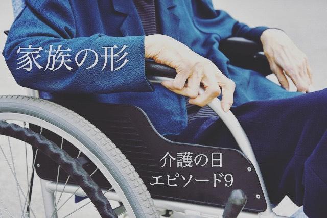 家族のカタチ〜介護の日エピソード9〜