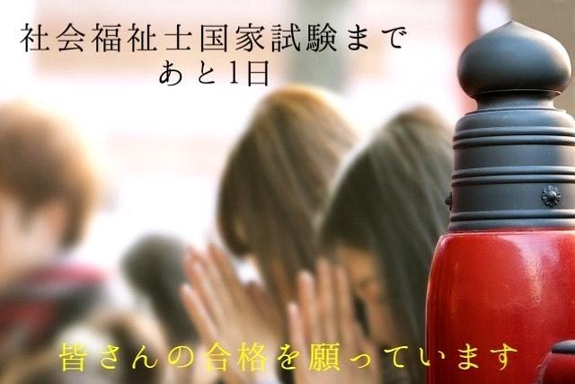 社会福祉士 国家試験まであと1日です✏️ 明日2月2日(日)社会福祉士国家試験が実施されます。