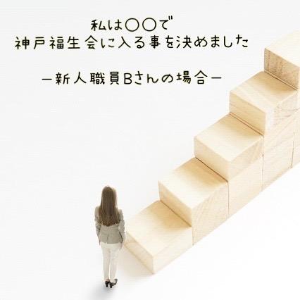 ○○で神戸福生会に入る事を決めました〜新人職員Bさんの場合〜