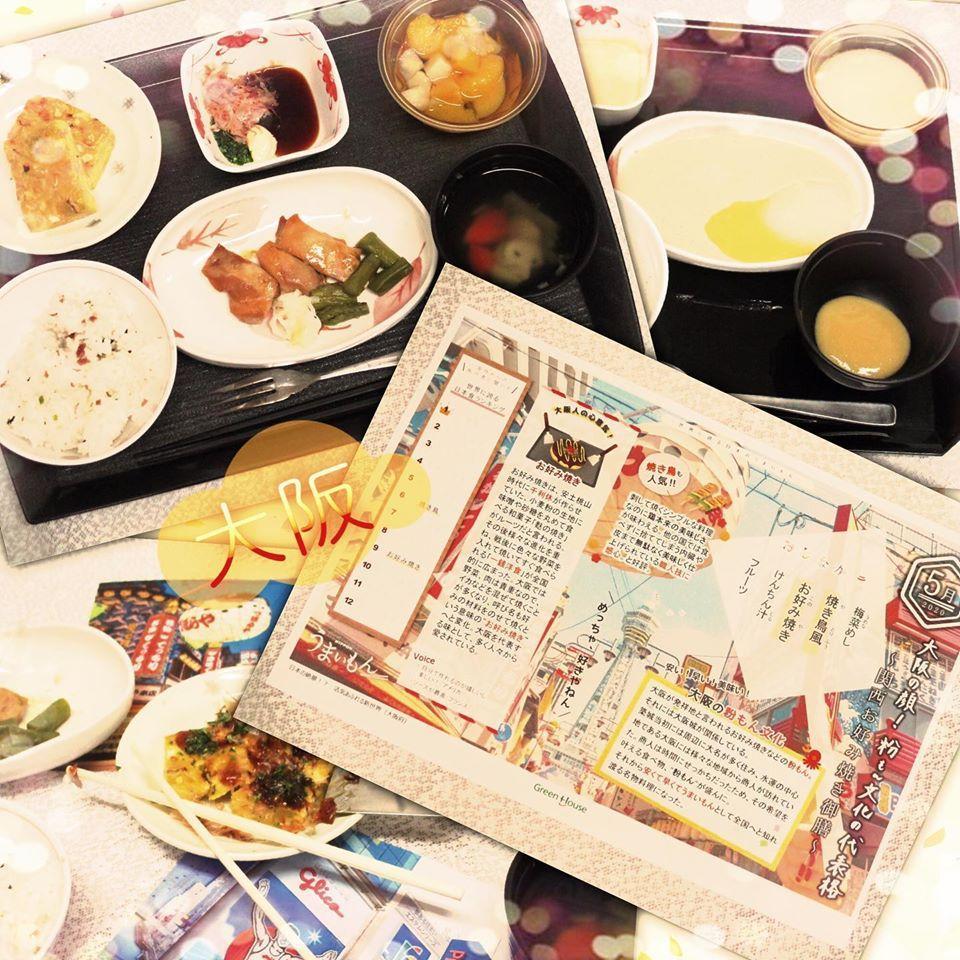 『イベント食・大阪』