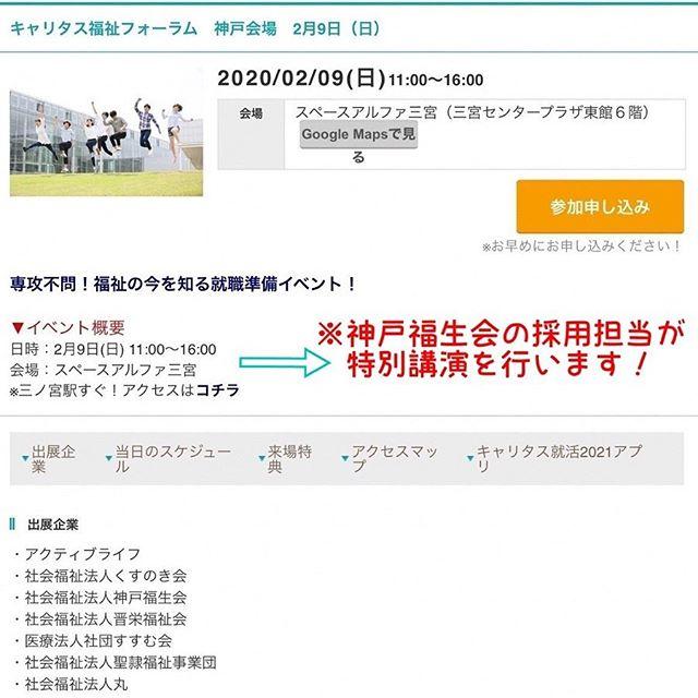 2月9日(日)【キャリタス福祉フォーラム】に参加します!! 神戸福生会 採用担当です。