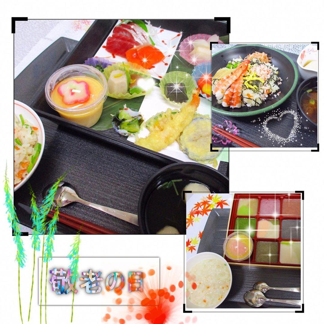 『行事食・敬老の日』