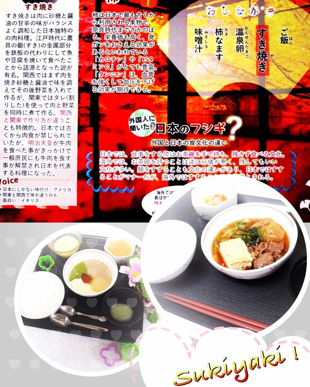 『イベント食・すきやき』
