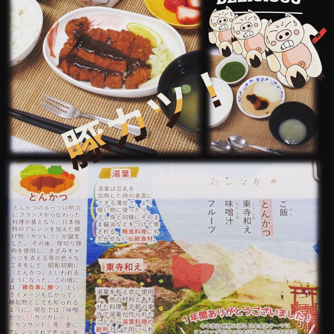 『イベント食・豚カツ』