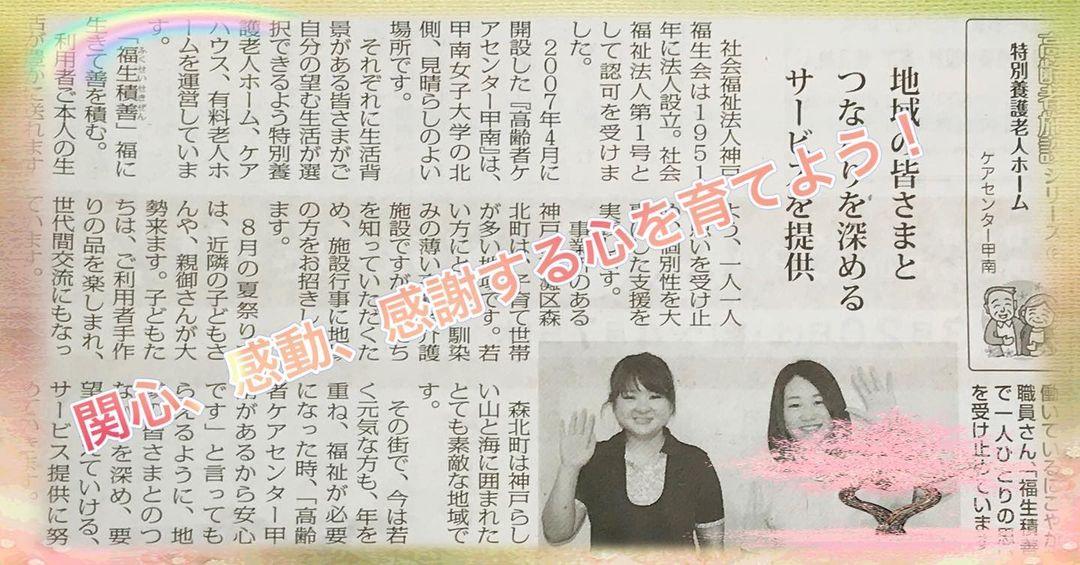 高齢者ケアセンター甲南が「婦人神戸」に掲載されました。