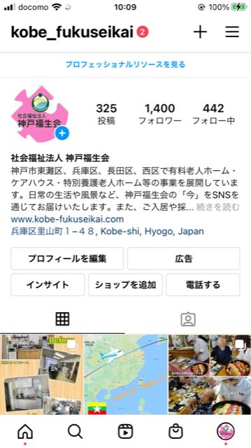 『祝☆神戸福生会 Instagramフォロワー数1400人達成!!』