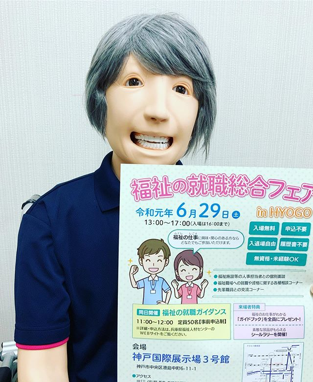 6月29日 神戸国際展示場で開催される 「福祉の就職総合フェアin HYOGO 」に参加します!