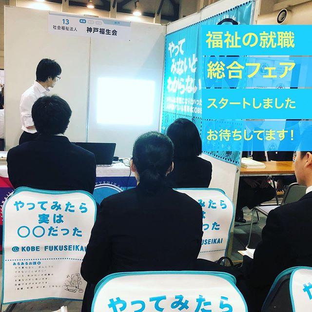 神戸国際展示場にて開催しております「福祉の就職総合フェア」が13:00から開場しました!