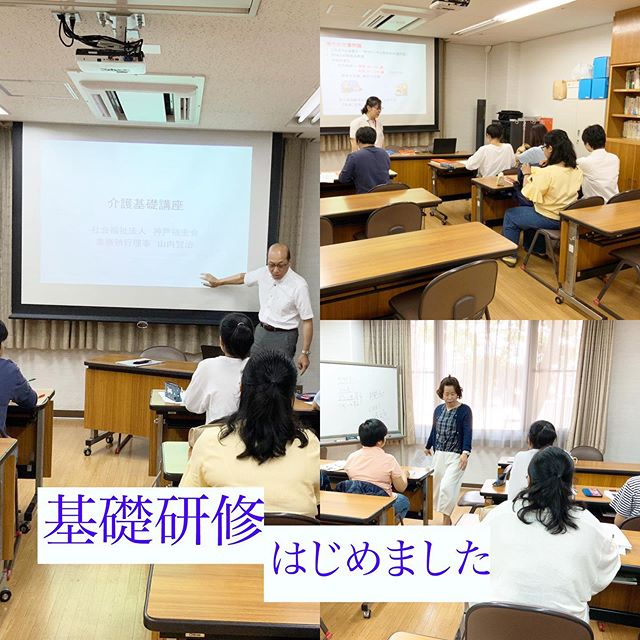 神戸福生会 研修担当です。