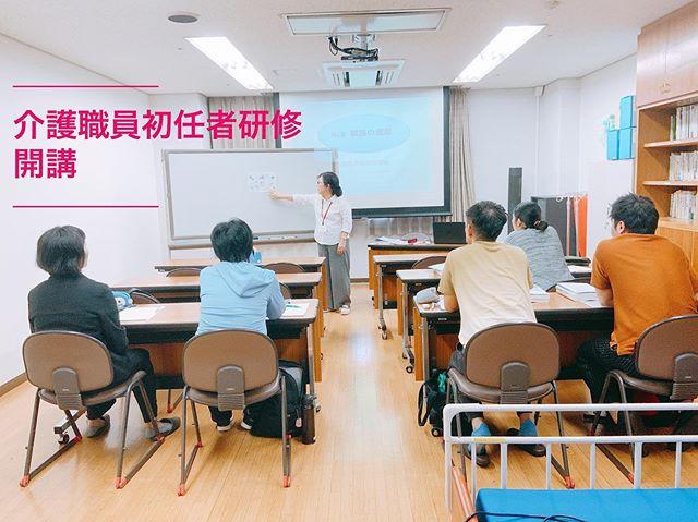 介護職員初任者研修が開講しました。