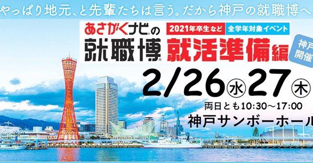 2月26日(水)27日(木)就職博 就活準備編に参加します!