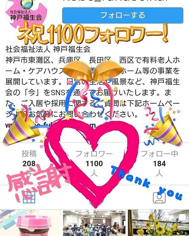 皆様のおかげで・・・・ 社会福祉法人 神戸福生会の採用担当です。