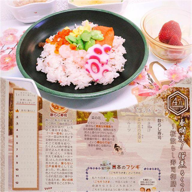 『桜散らし寿司』