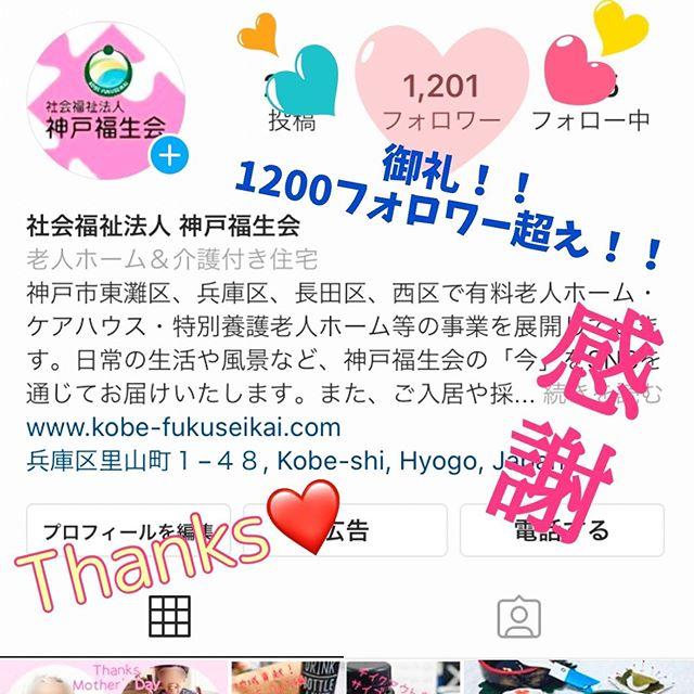 御礼!Instagramフォロワー 1200超え✌️ 神戸福生会の採用担当です。