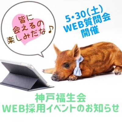 WEB採用イベント情報!! 神戸福生会の採用担当です。